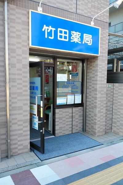 竹田薬局 バス通り店